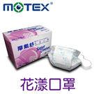 MOTEX摩戴舒 花漾口罩 30片 三層...