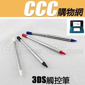 任天堂 3DS觸控筆 舊款 3DS金屬伸縮筆 4合1伸縮筆 手寫筆 掌機書寫筆