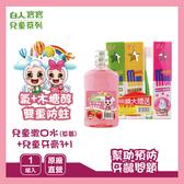 【白人】兒童漱口水350ml(草莓)+兒童牙膏3入組