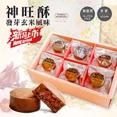 【Kiseki-Bakery】發芽玄米神旺酥禮盒 12顆入/盒 無麩質 全素 鳳梨酥 土鳳梨 蜜餞 洛神花 發芽 玄米