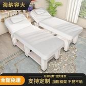 美容床 按摩床美容院專用理療床推拿床家用帶洞折疊家用美容床【優惠兩天】