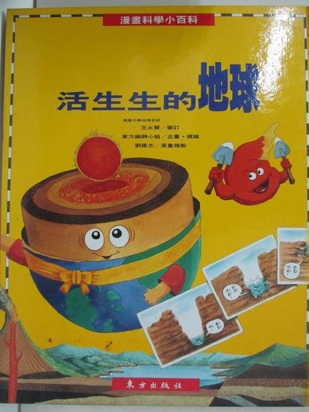 【書寶二手書T4/少年童書_KIF】活生生的地球