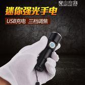 強光usb充電迷你手電筒超亮防水袖珍微型遠射小手電家用戶外 青山市集