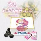 【敏通】嚴選有機梅精糖(20入/盒)