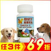 BNFP寵愛配方 亞麻仁油膠囊 30顆/瓶【AK08036】JC雜貨