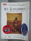【書寶二手書T1/翻譯小說_IBV】麥可K的生命與時代_柯慈
