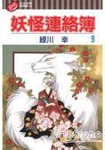妖怪連絡簿09
