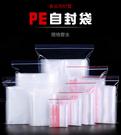 【夾鏈袋】4號 100入 PE封口袋 透明包裝袋 防水袋 食品級密封袋 食品袋 飾品袋 餅乾袋 自封袋