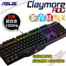 [ PC PARTY ] 華碩 ASUS ROG Claymore RGB 青軸 紅軸 茶軸 全彩 機械式鍵盤