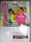 【書寶二手書T1/美容_JSC】金教練S曲線完瘦訓練-第一次嘗試瘦身,達成率就能破百的…_金明英
