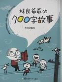 【書寶二手書T9/兒童文學_IM6】林良爺爺的700字故事_林良