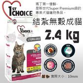 [寵樂子]《瑪丁-第一優鮮》成貓低敏無穀配方-結紮成貓專用配方-2.4KG