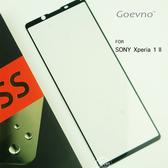 Goevno SONY Xperia 1 II / 10 II 滿版玻璃貼 全屏 滿版 鋼化膜 9H硬度 保護貼