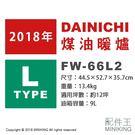 【配件王】日本代購 空運 DAINICHI 煤油暖爐 電暖爐 FW-66L2 12坪 油箱9L 45秒點火