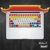 電腦鍵盤膜鍵盤貼紙MacBook Air蘋果【極簡生活館】
