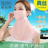 真絲防曬口罩防塵透氣面罩面紗女夏季護頸遮陽薄款可清洗防『小淇嚴選』