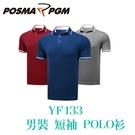 POSMA PGM 男裝 短袖 POLO衫 素色 簡約 透氣 排汗 藍 YF133BLU