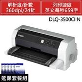 【組合嚴選】點陣印表機 DLQ-3500CIIN+色帶五支(送延保卡