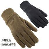 手套男士秋冬季青年情侶手套加厚男女士冬季騎行保暖戶外抓絨手套 樂活生活館
