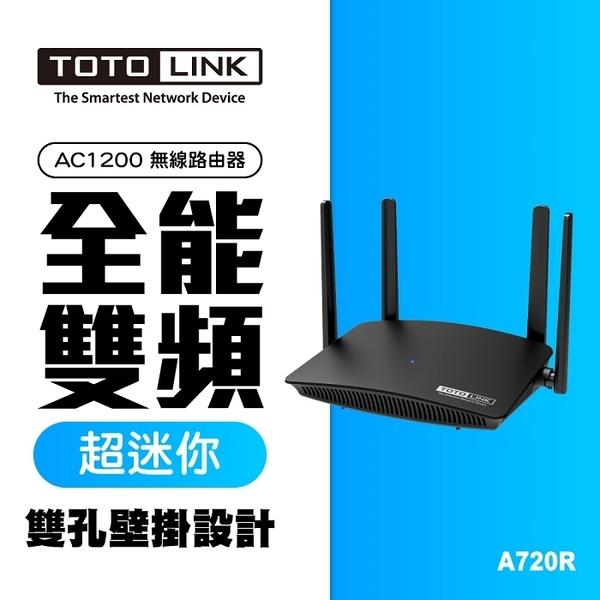 TOTOLINK A720R AC1200 雙頻無線路由器 IP分享器