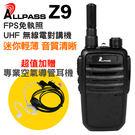 ALLPASS Z9 免執照 UHF 無線電對講機【加贈專業空導耳機】 尾音消除 低電壓提醒