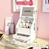 防塵桌面化妝品收納盒網紅帶鏡子梳妝台護膚品儲物盒抽屜式化妝盒【精品百貨】