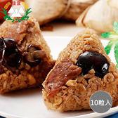 【佳宜】 小肉粽10粒(145g/粒)