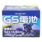 GTX7A-BS=YTX7A-BS 7號統力GS機車電池電瓶