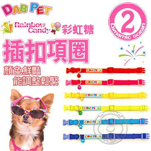 【 培菓平價寵物網 】DAB PET》彩虹糖2分插扣項圈 (7mm)