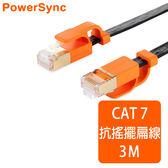群加 Powersync CAT 7 10Gbps耐搖擺抗彎折超高速網路線RJ45 LAN Cable【超薄扁平線】黑色 / 3M (CLN7VAF0030A)