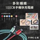 攝彩@多彩編織手機充電線100公分 傳輸線 Type-C 雙面插拔 快充線2A QC2.0 7色可選 1M