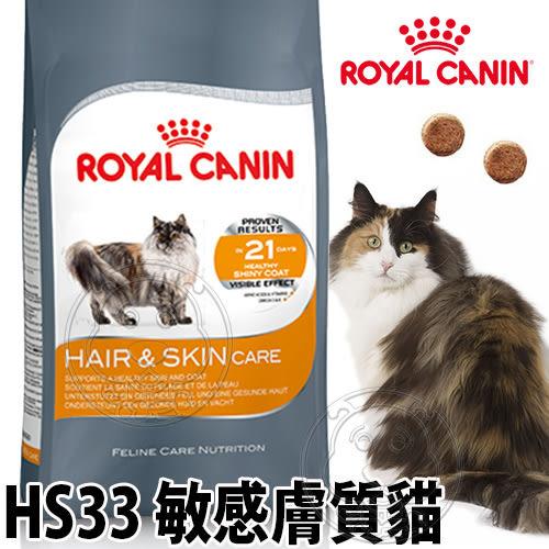 【培菓幸福寵物專營店】法國皇家IH34 HS33 飼料-4kg