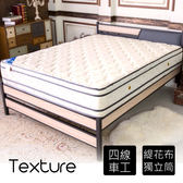 【時尚屋】喬爾登頂級舒適四線6尺加大雙人獨立筒床墊GA7-06-6免運費/免組裝/台灣製