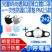 【免運+3期零利率】全新 兒童時尚透氣超薄立體口罩+一次性防護口罩墊 PM2.5款組合 2+2 過濾汙染