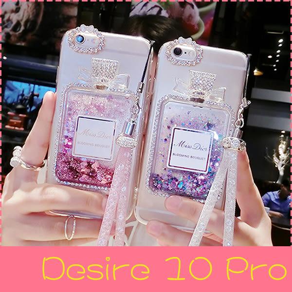 【萌萌噠】HTC Desire 10 Pro 創意流沙香水瓶保護殼 水鑽閃粉亮片 矽膠軟殼 手機殼 附掛繩