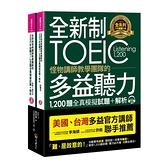 全新制怪物講師教學團隊的TOEIC多益聽力1200題全真模擬試題