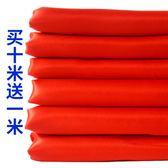 布料紅布棉布佛布開業剪彩亮面大紅綢布料招牌揭幕布秧歌帶綢緞布-樂享生活館