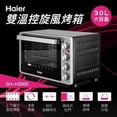 Haier 30L 雙溫控旋風烤箱