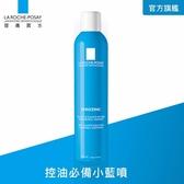 理膚寶水 瞬效控油噴霧300ml 風靡韓國小藍噴 控油必備