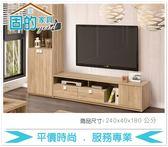 《固的家具GOOD》416-2-AJ 多莉絲8尺L櫃/全組【雙北市含搬運組裝】