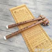 便攜式小型隨身樂器迷你橫笛自學短笛子袖珍竹笛初學兒童零基礎YXS 優家小鋪