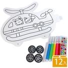 DIY充氣 塗鴉車 彩繪車 /一盒12個入(促50) 立體充氣 手繪 彩繪氣球車 -XF5917