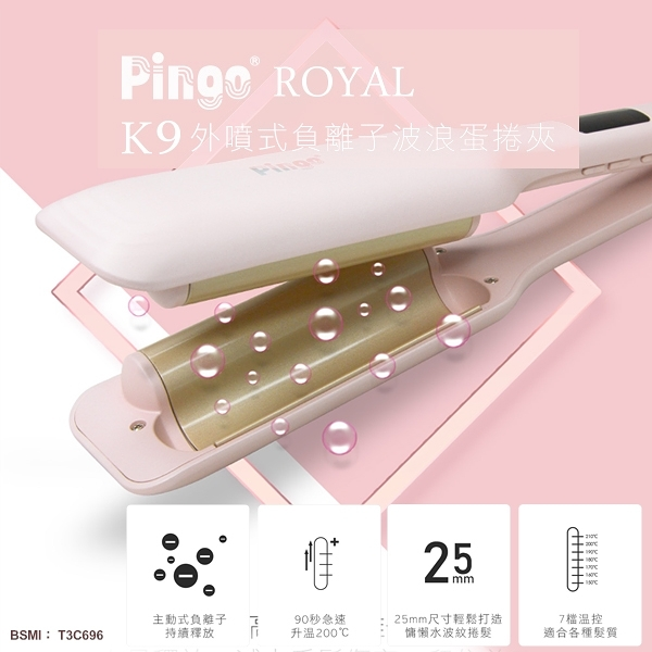PINGO 台灣品工 Royal K9 外噴式負離子波浪蛋捲夾 一入 電捲【YES 美妝】NPRO