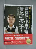 【書寶二手書T1/親子_ZBZ】這樣教,小皇帝變成好孩子_麥可.溫特霍夫