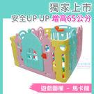 【i-smart】兒童遊戲圍欄-馬卡龍款(8+4片裝)009219