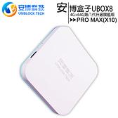 安博盒子UBOX8 (4G/64G) PRO MAX 第八代升級旗艦版(X10)