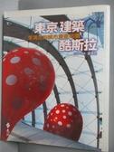 【書寶二手書T5/旅遊_QXP】東京建築酷斯拉-李清志的城市漫遊地圖_李清志