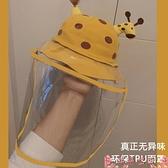 防護面罩嬰兒防護帽子防飛沫頭罩臉罩面罩兒童防護帽寶寶防唾液可拆漁夫帽 芊墨 上新