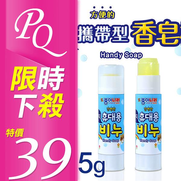 《大容量》韓國 JONG IE NARA 便攜式洗手香皂棒 14.5g 洗手棒 香皂 洗手 隨身攜帶【PQ 美妝】