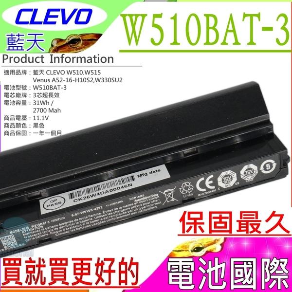 CLEVO W510-BAT-3 電池(原廠)-藍天 Venus A52 電池,A52-16-H10S2,W330SU2,Q21,Q21B,RTL8723BE C